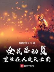 全民總動員︰重(zhong)生在人(ren)類滅亡前