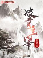 凌霄主(zhu)宰
