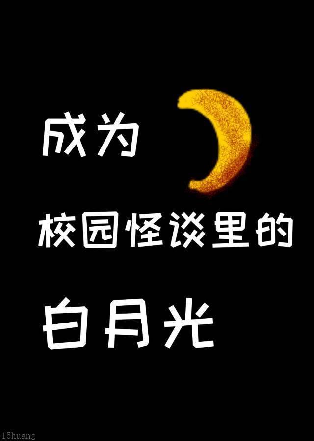 在校園(yuan)怪談里當白月(yue)光