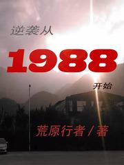 逆(ni)襲從1988開始(shi)