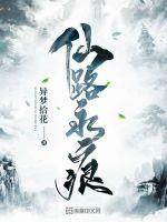 仙路(lu)永痕
