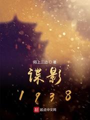 諜(die)影1938